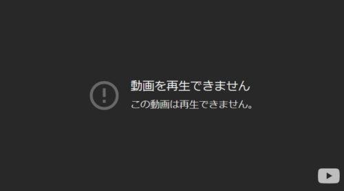 「動画を再生できません」の画像