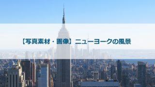 写真素材・画像:ニューヨークの風景【一部無料/商用利用可】