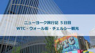 ニューヨーク旅行記 5日目:WTC・ウォール街・チェルシー観光