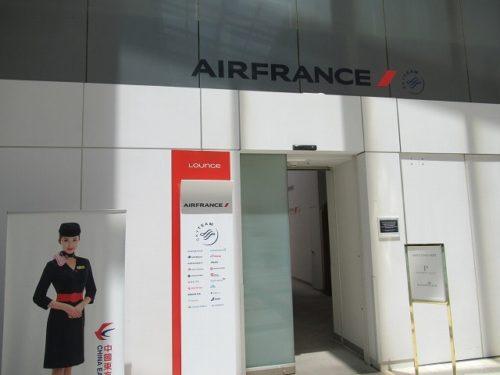JFK空港内のエールフランスラウンジの入口
