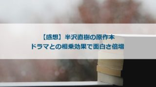 【感想】半沢直樹の原作本(ドラマとの相乗効果で面白さ倍増)