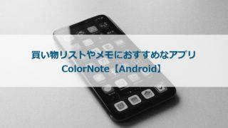買い物リストやメモにおすすめなアプリColorNote【Android】