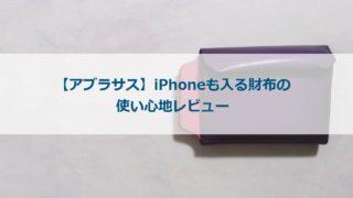 【アブラサス】iPhoneも入る財布の使い心地レビュー